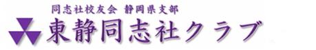 同志社校友会静岡県支部 東静同志社クラブ