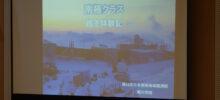 南極越冬隊の実演講演(第2回定期総会と同時開催)